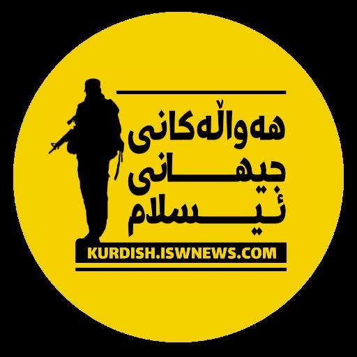 هەواڵەکانی جیهانی ئیسلام